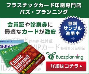 プラスチックカード専門店バズプランニング。会員証や診察券に最適なカードが激安。