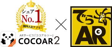 国内ARアプリシェアナンバーワン「COCOAR2」×でらAR