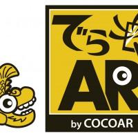 でらAR by COCOAR